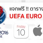 แจกฟรี !! ตารางแข่ง EURO 2016 บน iOS,Android ทีมไหนแข่ง, เริ่มกี่โมง, พร้อมวิธีดาวน์โหลด