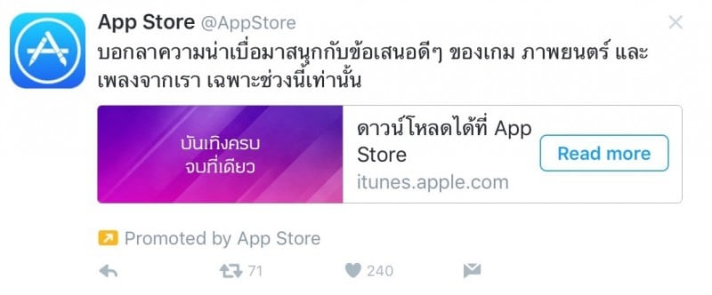 app-store-promotion-ads-on-twitter