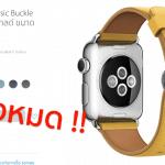 สายรัดข้อมือ Apple Watch หลายรุ่นของหมด !! หรือว่ารุ่นใหม่กำลังจะมา ??