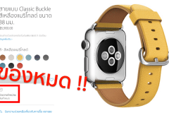 apple watch band sold out