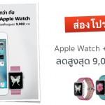 โปรใหม่แพ็คคู่ iPhone 6s + Apple Watch พร้อมสายใหม่ Woven Nylon ลดสูงสุด 9,000 บาท !!