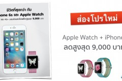 apple-watch-truemove-h-nylon-iphone-6s-promotion