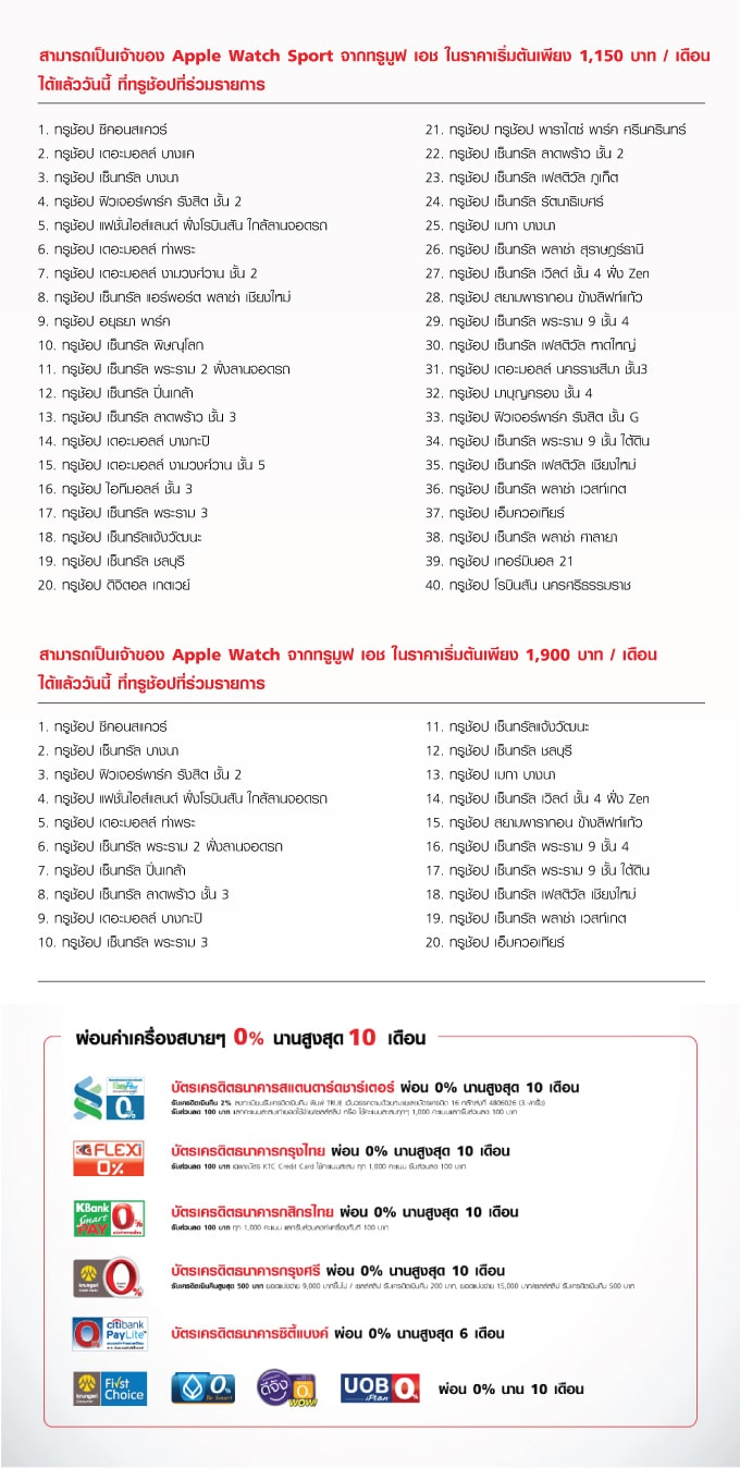 apple-watch-truemove-h-nylon-iphone-6s-promotion-3