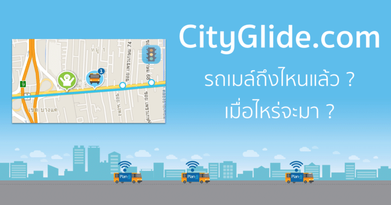 cityglide featured