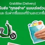 5 สิ่งที่คุณอาจไม่รู้ว่า GrabBike (Delivery) ช่วยส่งหรือฝากซื้อของให้คุณได้ด้วย
