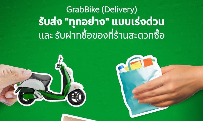 grabbike-delivery-promotion-key-2