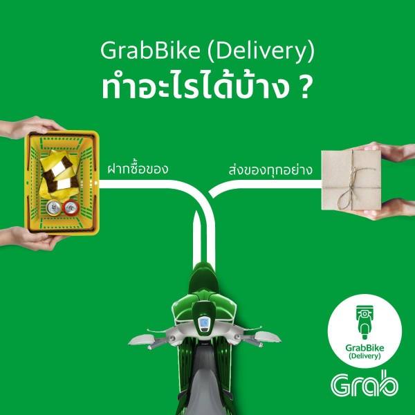 grabbike-delivery-promotion-key-5