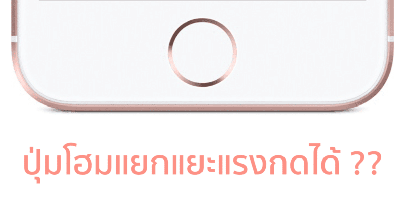 home buttom force touch