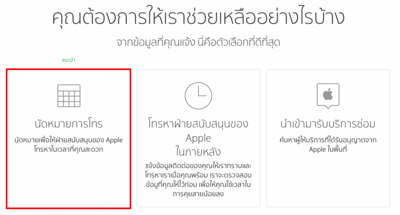 how to contact apple support th-2