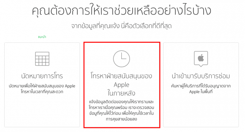 how to contact apple support th-2 copy