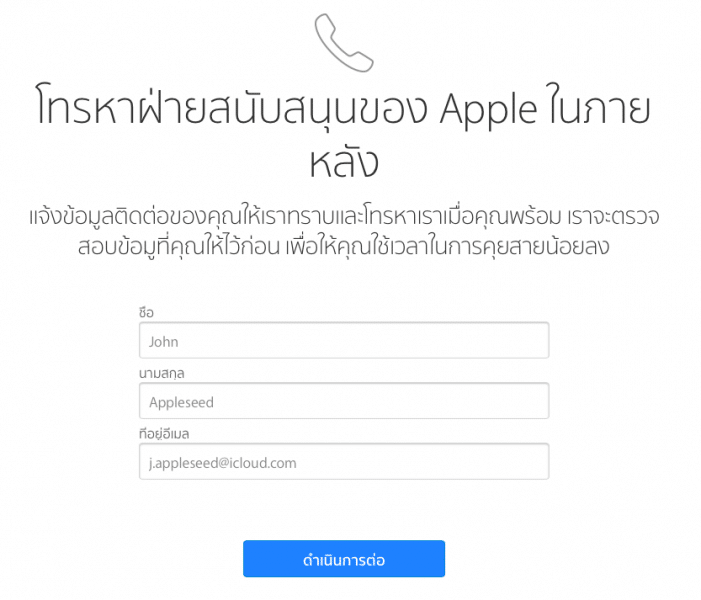 how to contact apple support th-3