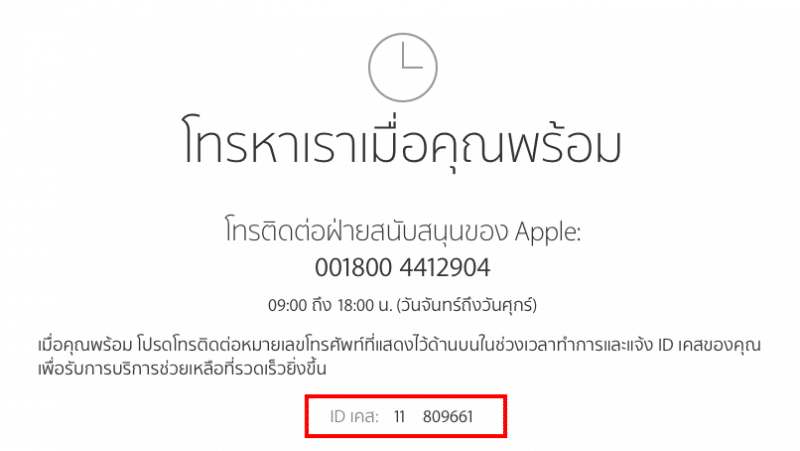 how to contact apple support th-4