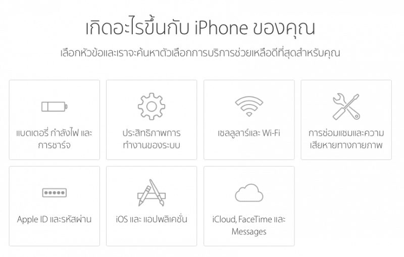 how to contact apple support th-9