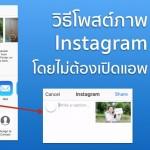 Instagram ออกอัพเดทบน iOS โพสต์รูปได้โดยไม่ต้องเปิดแอพ !! อ่านขั้นตอนและวิธีเปิดใช้งาน