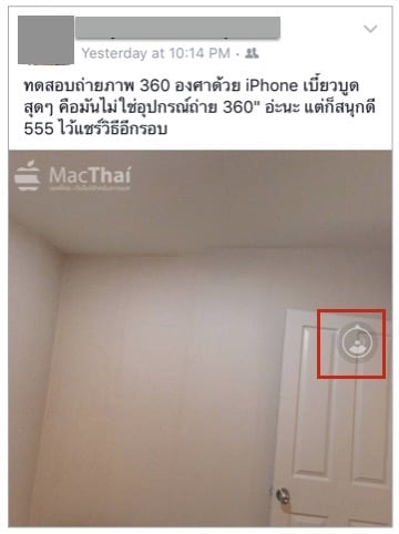 how-to-take-and-post-facebook-360-degree-picture-from-iphone-ipad-1