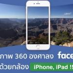 วิธีถ่ายและโพสรูป 360 องศาขึ้น Facebook ด้วยแอพบน iPhone, iPad ฟรี !! ทำได้ง่ายๆ