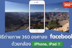 how-to-take-and-post-facebook-360-degree-picture-from-iphone-ipad-cover