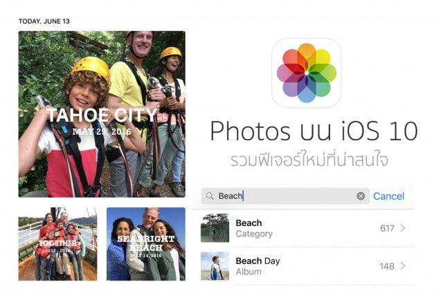 iOS_10_photos