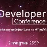 เชิญร่วมงาน iDeveloper Conference รวมกลุ่มนักพัฒนาสาย iOS ครั้งใหญ่ในไทย 2 ก.ค.นี้ ฟรีตลอดงาน !!