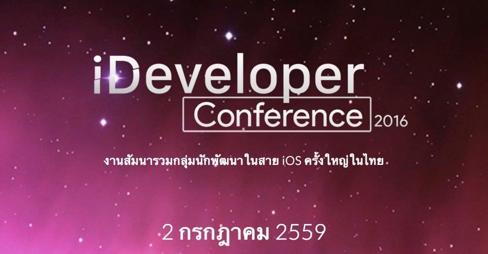 ideveloper-conference-logo