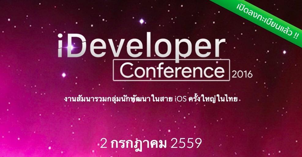 ideveloper-conference-register