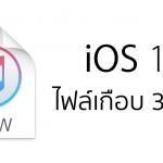 Apple ปล่อย iOS 10 Beta 1 ให้นักพัฒนาแล้ว, ไม่แบ่งแยกโมเดล, ไฟล์เกือบ 3GB !!