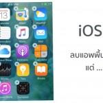 อึ้งไปเลย !! ผู้บริหาร Apple เผยลบแอพพื้นฐานใน iOS 10 แท้จริงแค่ซ่อนไอคอน ตัวแอพจริงยังอยู่