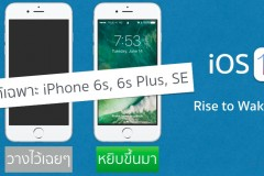 ios-10-raise-to-wake-support-only-for-iphone-6s-6s-plus-se