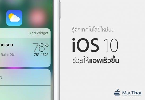 ios10_faster_app