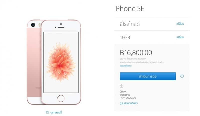 iphone-se-no-wait-for-order-apple-online-store-thailand