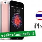 ล็อตใหม่มาแล้ว !! Apple ปรับเวลาสั่งซื้อ iPhone ผ่าน Apple online ส่งสินค้าภายใน 7-10 วัน