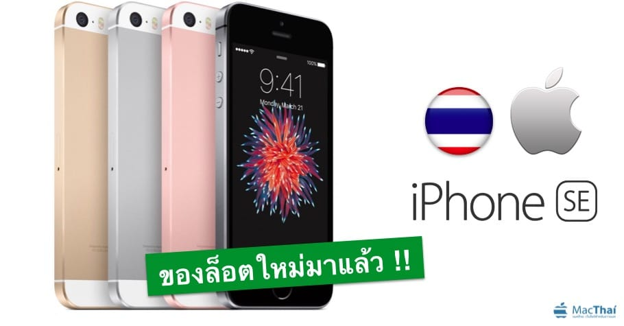 iphone-se-onine-store-now-wait-7-10-day-1