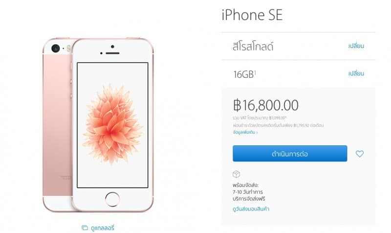iphone-se-onine-store-now-wait-7-10-day-2