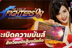 line-king-of-fighter-98-ultimate-online-1