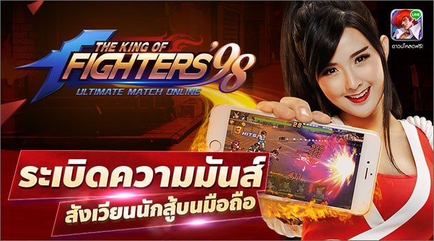 line-king-of-fighter-98-ultimate-online-1