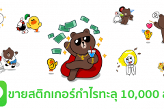 line sticker revernue 10 billion baht