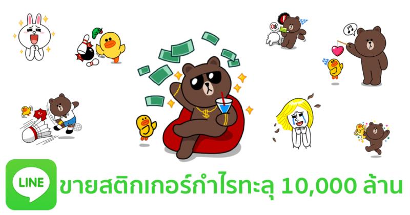 line sticker revernue 10 billion baht