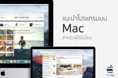 mac_app_for_new_user
