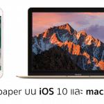 แจก !! Wallpaper iOS 10 และ macOS Sierra สำหรับ iPhone, iPad และ Mac