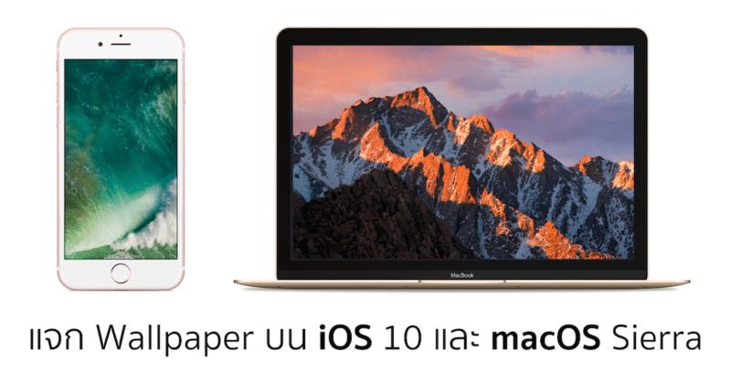 Os 10 Macos 12 Sierra Wallpapers Iphone