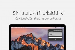 siri_on_mac