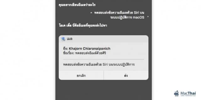 siri_on_mac_mailing