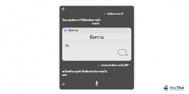 siri_on_mac_message