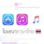Apple เริ่มโฆษณา Apple Music, iTunes และ App Store ภาษาไทยบน Social ต่างๆ