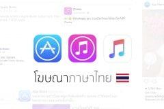 thai_ads