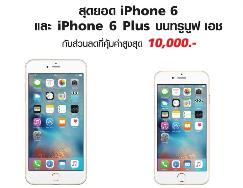 truemove-h-iphone-5s-6-6s-plus-promotion-1