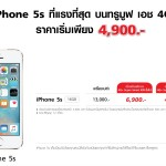 truemove-h-iphone-5s-6-6s-plus-promotion-4