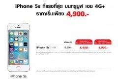 truemove-h-iphone-5s-6-6s-plus-promotion-4