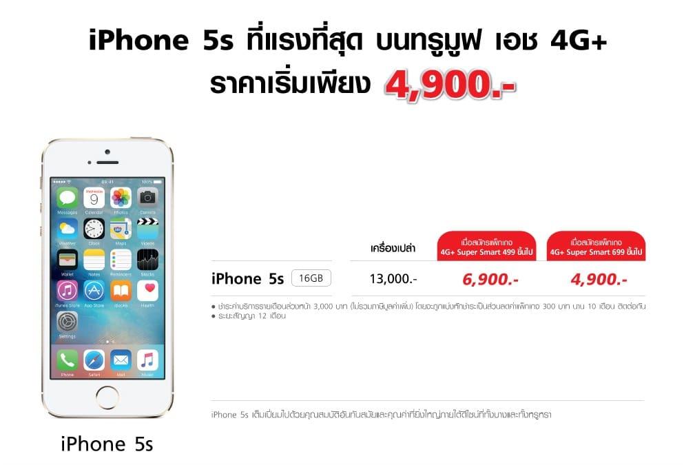 TrueMove H จัดโปรใหม่ iPhone 5s, 6 Plus, 6s Plus ลดสูงสุด