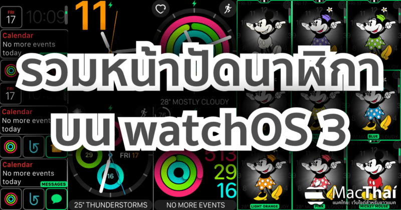 watch-face-complications-watchos-3-featured